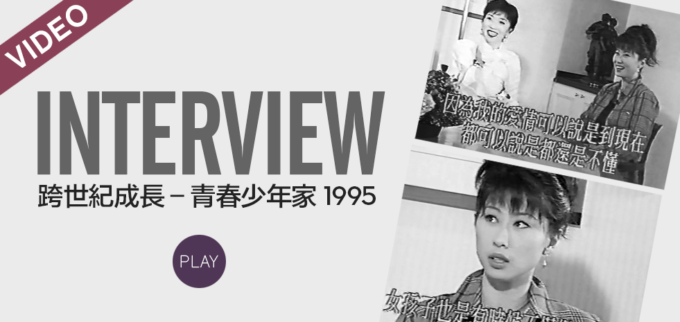Sally Yeh Interview 1995